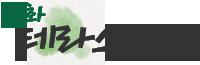 강화테라스펜션 Logo